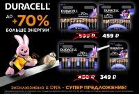 До 15 марта у вас есть возможность приобрести большие пачки батареек Duracell серии Professional со скидкой 20%. Запаситесь энергией на целый год, г. Мурманск. Действуют скидки, акции.