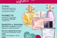 Только до 05 марта стань представителем Avon в кампании 03 - 2018 - Online Avon красота и мода, г. Пермь. Интернет скидок.