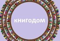 - Книгодом: интернет - магазин книг в Тюмени.