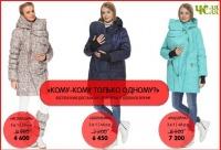 """Зимние куртки для животика и слингоношения с щедрой скидкой до 4300 рублей. Давненько у нас акции не было """"кому - кому только одному, г. Челябинск. Вам предоставляется скидка."""