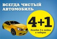 Помой машину и получи скидку 5% на все виды услуг автосервиса, г. Пермь. Сегодня действуют скидки.
