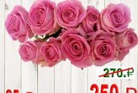 """5% скидка на товар по акции не распространяется. Мы продаем упаковку из 10 кенийских роз """"Аква"""" длиной 40 см, г. Санкт-петербург. Сегодня много скидок."""