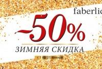 Скидка по купону не суммируется с акциями каталога. Получите скидку -50% на зимние покупки - Faberlic фаберлик в Саяногорске. Предоставляется скидка.