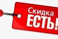 Текущие скидки. Именинникам в подарок сертификат на сумму 2 000 рублей, г. Сыктывкар. Новые онлайн скидки.