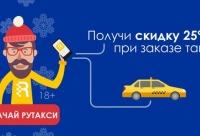 """Не упустите скидку дается от тарифа перевозчика сотрудничающего с ДС """"Везёт"""". Максимальная скидка через приложение Rutaxi, г. Йошкар-ола. Мир скидок."""