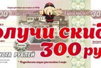При заказе через сайт скидка 10%. Вы получаете купон на скидку 300 рублей - сеть кафе суши магия, г. Иваново.