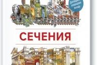 """Фиксированная скидка 25%. 18. Зданий и механизмов в разрезе"""" - домашние книжки, г. Новосибирск. У нас действует скидка покупателю."""