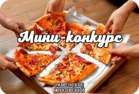 Скидка на все меню 50% для жителей г - Милана пицца раменское, Жуковский. Лучший день для скидок.