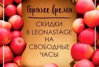 Снова новая скидка не суммируется с другими акциями пакетными предложениями и скидочными картами. Лучшие скидки в фотостудии Leona Stage, г. Санкт-петербург.