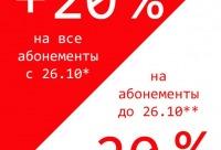 """С 23 по 26 октября мы объявляем скидку в размере 20% на месячные абонементы. Для получения скидки необходимо сказать кодовую фразу """"Я Знаю"""", г. Севастополь."""