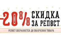 Цена без скидки 550 рублей. Акция даёт возможность приобрести товар за 440 рублей - детская одежда Северодвинск.