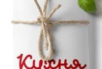 """Отличная идея для вкусного и простого ужина - кафе """"Кухня"""", г. Северодвинск."""