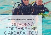 Заполните анкету и получите скидку. Откройте для себя новые горизонты - пробное погружение с аквалангом, г. Смоленск.