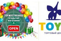 Всех ждут скидки и подарки. 1. Ноября открытие магазина Toys на Ленина 27 - Toys - велосипеды для всей семьи, г. Сыктывкар. Скидки в интернете.