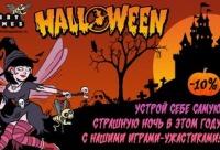 С 23 по 31 октября Hobby Games с удовольствием предоставит вам скидку на следующие игры. Устройте себе самую страшную ночь в году с играми - ужастиками, г. Таганрог. Сегодня бесплатные скидки.