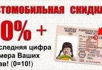 Для бесплатной доставки сумма после скидки не должна быть меньше 500 рублей. Сделай ре - пост чтоб твои друзья тоже не пропустили этот день, г. Уфа.