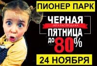 Приходите и проведите день полный развлечений сэкономив до 80%, г. Барнаул. Для наших клиентов действуют скидки.