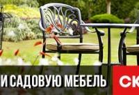 Скидка 5% на мангалы и садовую мебель - стройлон Брянск. Мир скидок для наших клиетнов.