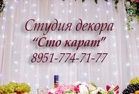 Для вас уникальное предложение для осенних и зимних свадеб, г. Челябинск.