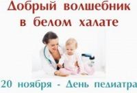Мы поздравляем всех педиатров с профессиональным праздником, г. Димитровград. Скидки онлайн.