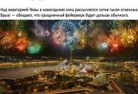 Не упустите наши скидки 10% мы дарим. Новый год в Санкт-петербурге - - от 8 700 руб - чел, г. Калуга. Клиентам предоставим скидку.