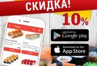 Нами предоставляется скидка 10% на все меню при условии самовывоза - Sushi 2 палки Market, Краснодар. У нас время скидок.