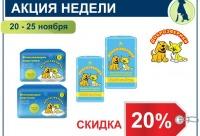 """Только на этой неделе действует скидка 20% на подстилки для животных """"Доброзверики"""". Клуб заводчиков валта, г. Москва. Вам предоставляется скидка."""