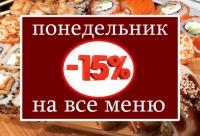 Скидка 15% на всё меню. 8-927-614-11-49. Московская 8-927-614-11-39 монгора - суши вёсла, г. Сызрань.