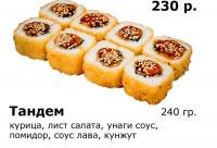 Цены указанны без скидки. С 1100 до 1630 ПН-ПТ | скидка 15%, г. Тольятти.