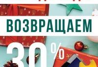 Покупая в евросети с 1 декабря по 25 декабря ты получаешь промокод с 30% скидкой на следующие покупки, г. барыш.