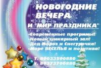 """23 декабря в ресторане """"Ориенталь"""" разыгрываются уникальные сертификаты на подарки и скидки. Спешите бронировать столики в ресторане """"Ориенталь"""", г. Чебоксары."""