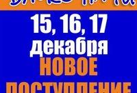 19 декабря на весь ассортимент скидка 20% - баско пати официальная группа, г. Екатеринбург.