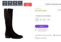 30% -70% - новогодние скидки на все зимние модели - обувь планеты, г. Хабаровск. Большие скидки для вас.