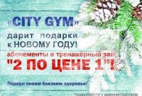 """Новогодние скидки на абонементы - Ck """"City gym"""" l тренажерный зал l фитнес l сайкл, г. Иркутск."""