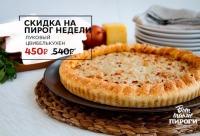 Встрейчайте лучшую скидку на пироги недели. Цвибелькухен - 450 за 1 0 кг вместо 540, г. Кемерово. Воспользутесь нашими новыми скидками в интернете.