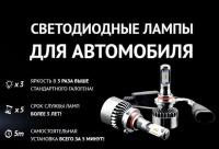Лампы led нового поколения для автомобиля - доска объявлений Самара барахолка. Скидка покупателям.