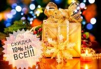Уже сейчас начинаю принимать заказы на январь примерно на 5-12 января и в честь новогодних праздников всем скидка 10%, г. Тольятти.