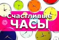 Счастливые часы скидки на услуги 20-30% - макияж Абакан обучение визажист Ксения ламанская. Новые скидки и акции.