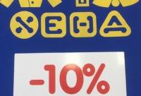 Сегодня и завтра скидка 10%. Мы ждем всех наших любимых и дорогих покупателей - мега хенд. Абакан. У нас бесплатные скидки.