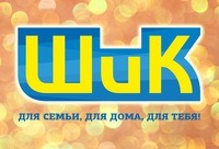 Только с 19 по 23 февраля в магазинах шик скидки до 50% на подарки для мужчин. Торговая сеть шик, г. Архангельск.