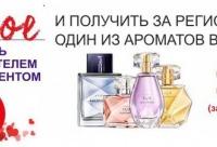 У нас сумасшедшая скидка 30% и 40% и 70% на заказ 999 рублей по 03 - 2018 каталогу Avon. Оформи скидку прямого покупателя Avon и получай привилегии, г. Иркутск.