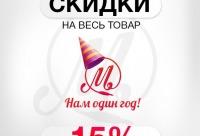 С 19 по 26 февраля в нашем магазине скидки на всё - 15%. На этой неделе нашей компании исполняется 1 год по этому случаю, г. Иркутск.
