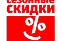 Скидки до 40%. Напоминаем вам что до 28 февраля у нас проходит распродажа - мода центр, г. Комсомольск-на-амуре.