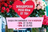 У нас большая скидка действует при самовывозе. Не забудь заранее подумать о шикарном букете роз для своей любимой, г. Красноярск.