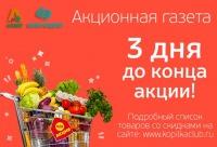Осталось 3 дня до окончания действия скидок - копилка - скидки, бонусы, акции, г. Красноярск.