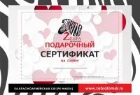 """Со скидкой 14% = 860 руб. Это означает что ты можешь купить сертификат на 1000 руб - автошкола """"Зебра"""" - Томск. Сегодня скидка."""