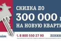 Подробности акции по бесплатному номеру телефона 8 800 550-27-90 - ао завод жби - 3, г. Железногорск. Вам предоставляется скидка.