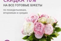 """Приходите к нам в """"Студию Цветов""""Best - Bloom"""" и покупайте готовые букеты тем более что в первую половину недели на них вкусная скидка 10%, г. апатиты."""