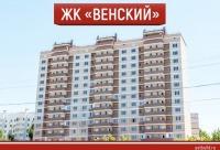 Сайт жилого комплекса жк- венский - строитель Поволжья, доступные квартиры, г. Астрахань.