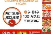 Скидка 20% по vip - карте на доставку - мегаполис - Челябинск. Новые скидки и акции.